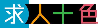 求人十色|徳島県、四国エリアでの医療福祉求人